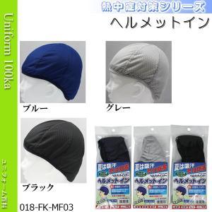 熱中症対策/ヘルメットイン/フクトクFK-MF03...