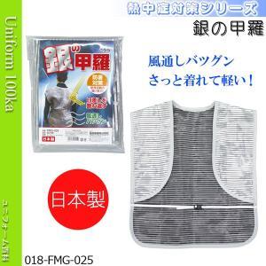 熱中症対策/銀の甲羅/フクトクFMG-025...