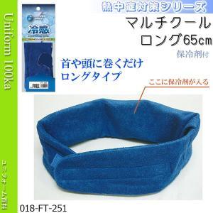 熱中症対策/マルチクールロング65cm/フクトクFT-251...