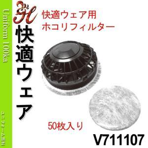 空調服(村上被服 快適ウェア)ホコリフィルター50個v711107|uniform100ka