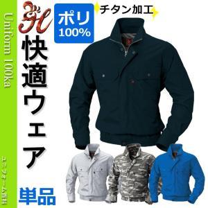 空調服(村上被服 快適ウェア)チタン(ブルゾンのみ)v733302|uniform100ka