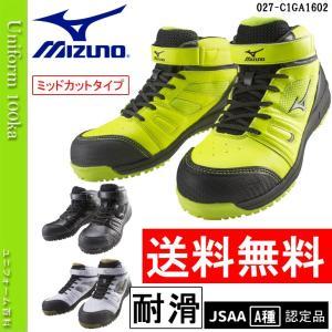 安全靴 作業靴 ミズノ(mizuno) オールマイティミッドカットスニーカー/紐タイプ/JSAA A種認定品/C1GA1602/送料無料/限定色入荷しました|uniform100ka
