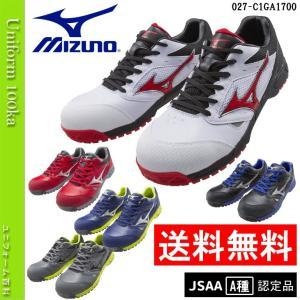 安全靴 作業靴 ミズノ(mizuno) オールマイティLSスニーカー/紐タイプ/軽量/JSAA A種認定品/C1GA1700/送料無料/新作再入荷しました|uniform100ka