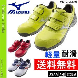 安全靴 作業靴 ミズノ(mizuno) オールマイテLSスニーカー/マジックベルト/JSAA A種認定品/C1GA1701/送料無料/新作再入荷しました|uniform100ka