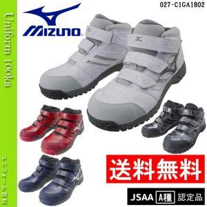安全靴 作業靴 ミズノ(mizuno) オールマイティミッドカットスニーカー/ベルトタイプ/JSAA A種認定品/C1GA1802/送料無料/2018年新作新商品/入荷しました|uniform100ka