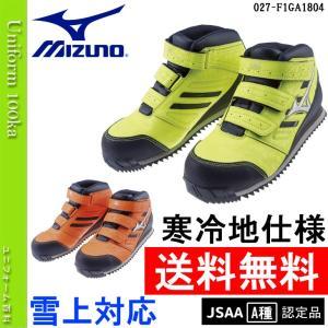 安全靴 作業靴 ミズノ(mizuno) ミッドカット/ベルトタイプ/JSAA A種認定品/F1GA1804/送料無料/2018年秋冬新作限定品/あすつく|uniform100ka