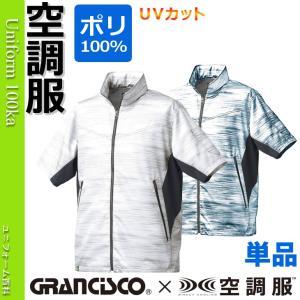 空調服 GRANCISCO 半袖ジャケット ポリ100% 作業服 作業着 (ファンなし/単品/ブルゾンのみ)GC-K002 uniform100ka