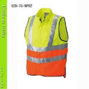 高視認性安全ベスト フロントファスナー イエロー 3M社の高性能反射布 EUの安全規格に適合 TU-NP02 uniform100ka