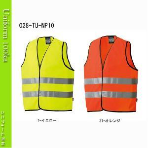 高視認性安全ベスト 高性能反射布 EUの安全規格に適合 タカヤユニフォーム TU-NP10 uniform100ka