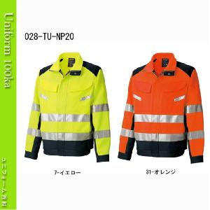 高視認性安全ジャケット オールシーズン 厚地 EUの厳しい安全規格EN471に適合 タカヤユニフォーム TU-NP20 uniform100ka