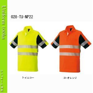 高視認性安全半袖ポロ 高通気で高視認 快適さを追求した安全服 タカヤユニフォーム TU-NP22 uniform100ka