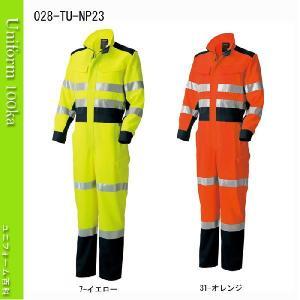 作業着 高視認性安全ツナギ オールシーズン 厚地 EUの厳しい安全規格EN471に適合 TU-NP23 uniform100ka