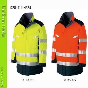 高視認性防寒コート ライトでスタイリッシュな高視認性防寒 タカヤユニフォーム TU-NP24 uniform100ka