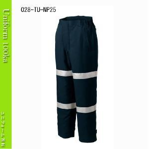 高視認性防寒パンツ(ネイビー) ライトでスタイリッシュな高視認性防寒 タカヤユニフォーム TU-NP25 uniform100ka