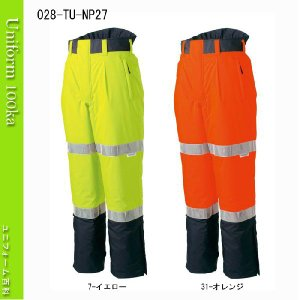 高視認性防水パンツ 世界最高の高視認性安全服 防寒 タカヤユニフォーム TU-NP27 uniform100ka