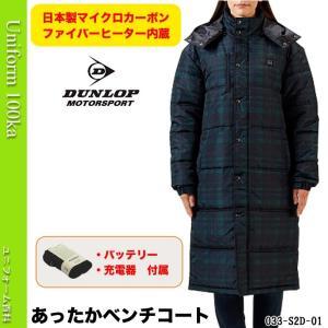防寒着 メンズ・レディース あったかベンチコート 防寒服 コードレス ヒーター内蔵 スイッチ切替 SUNART S2D-01|uniform100ka