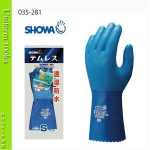 作業用手袋 オールコート手袋 テムレス 10双入り 裏布付 ショーワグローブ 281|uniform100ka