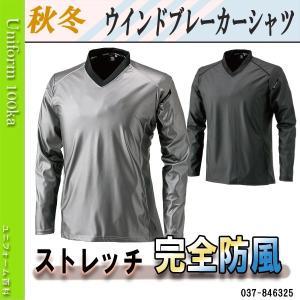 秋冬/ウインドブレーカーシャツ/作業服/作業着/ストレッチ/TopShaleton/846325 uniform100ka