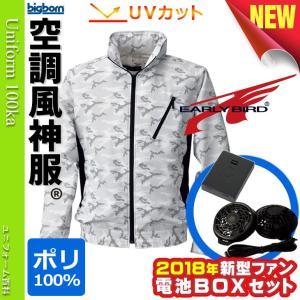 空調服 空調風神服 カモフラ UVカット収納可能フード付き ポリエステル100%(2018年新型ファン/電池ボックスセット) RD9810R 045-bk6057K-1