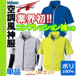 空調服 空調風神服 UVカット半袖ジャケット コンプレッション袖付(ファンなし/単品/ブルゾンのみ)045-bk6059|uniform100ka
