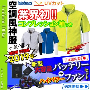 空調服 空調風神服 UVカット半袖ジャケット コンプレッション袖付(2018年新型ハイパワーファン+日本製リチウムバッテリー)RD9810H RD9870J 045-bk6059-4u|uniform100ka