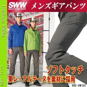 作業服 メンズギアパンツ SWW SW101 uniform100ka