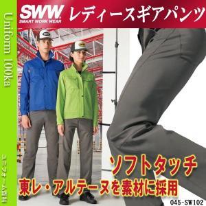 作業服 レディースギアパンツ SWW SW102 uniform100ka