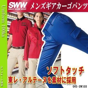 作業服 メンズギアカーゴパンツ SWW SW103 uniform100ka
