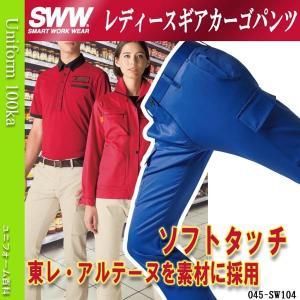 作業服 レディースギアカーゴパンツ SWW SW104 uniform100ka