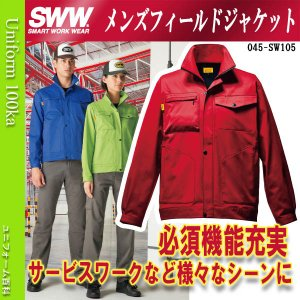 作業服 メンズフィールドジャンバー SWW SW105 uniform100ka