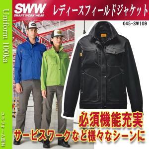 作業服 レディースフィールドジャンバー SWW SW109 uniform100ka