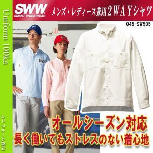 作業服 メンズ・レディース兼用2WAYシャツ SWW SW505 uniform100ka