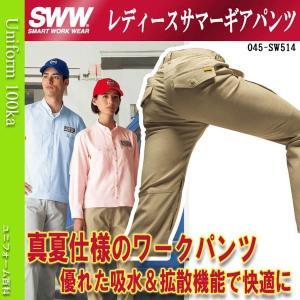 真夏仕様 作業服 レディースサマーギアパンツ SWW SW514 uniform100ka