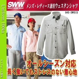 作業服 メンズ・レディース兼用ウェスタンシャツ SWW SW515 uniform100ka