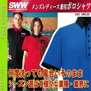 作業服 メンズ・レディース兼用ポロシャツ SWW SW526 uniform100ka