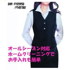 事務服ベストスーツ(ベスト/ブラウス/スカート) 上下3点セット/オールシーズン対応/FOLK/FV35950FS45780FB75529|uniform100ka