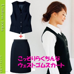 事務服ベストスーツ(ウェストゴムスカート)上下セット/FOLK/SV3005-FS45801|uniform100ka