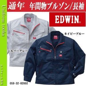 通年/ブルゾン/作業服/作業着/エドウイン/EDWIN/32-82002/TC/ワークウェア|uniform100ka