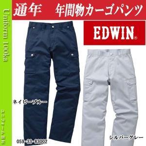 通年/ズボン/作業服/作業着/エドウインカーゴパンツ/EDWIN/33-83002|uniform100ka