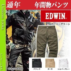 通年 ズボン 作業服 作業着 エドウインカーゴパンツ EDWIN 33-83006 ワークパンツ