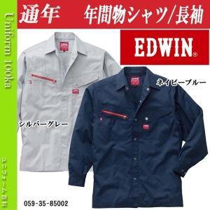 通年/シャツ/作業服/作業着/エドウイン/EDWIN/35-85002/ストライプ生地|uniform100ka