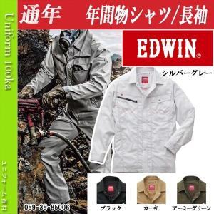 通年/シャツ/作業服/作業着/エドウイン/EDWIN/35-85006/ワークウェア|uniform100ka
