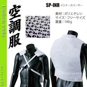 空調服 インナースペーサー 物を背負うときのために SP-INR(9-33)|uniform100ka