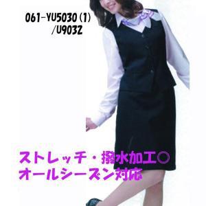 事務服ベストスーツ (セミタイトスカートセット) 上下セット/制服/オールシーズン対応/UNILADY/U5030U9032|uniform100ka