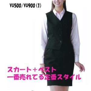 事務服ベストスーツ (スカートセット) 上下セット/UNILADY/YU500YU900|uniform100ka