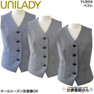 事務服 ベスト /オールシーズン/洗濯機洗いOK/UNILADY/YU504|uniform100ka