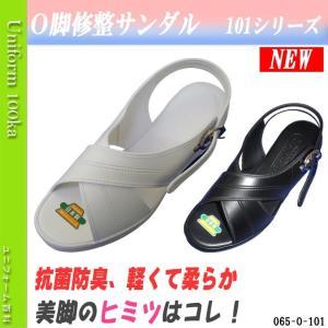 靴 シューズ ナース ドクター 医療 安心の日本製 O脚修整サンダル O-101シリーズ|uniform100ka