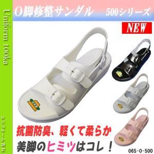 靴 シューズ ナース ドクター 医療 安心の日本製 O脚修整サンダル O-500シリーズ uniform100ka