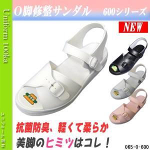 靴 シューズ ナース ドクター 医療 安心の日本製 O脚修整サンダル O-600シリーズ|uniform100ka