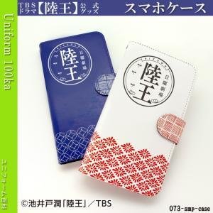 【陸王】TBSドラマ陸王公式グッズ/スマホケース《073-smp-case》 uniform100ka